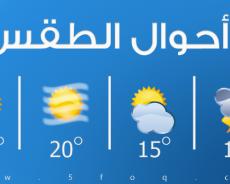 معهد الرصد الجوي: غدا تعود الأجواء الشتوية بقوة