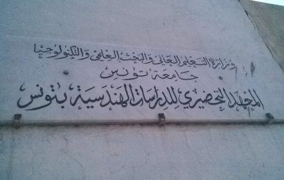 على خلفية طعن زميلهم… طلبة المعهد التحضيري للدراسات الهندسية بتونس يدخلون في إضراب