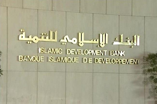 120 مليار دولار صافي تمويلات البنك الإسلامي للتنمية