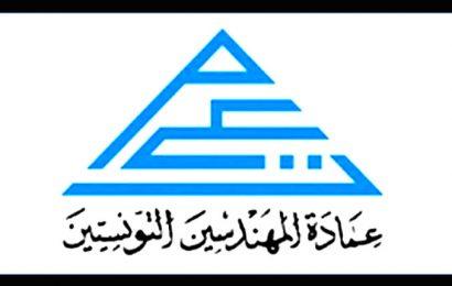 لجعله مواكبا للتغيرات الجديدة.. عمادة المهندسين التونسيين تشرع في تحيين قانونها الاساسي