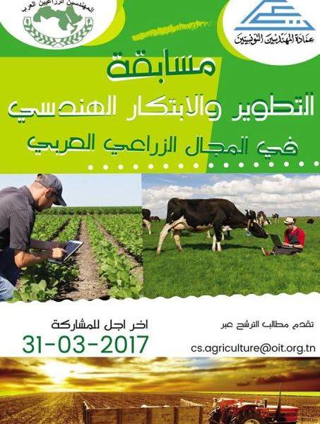 عمادة المهندسين التونسيين تُعلن عن تنظيم مسابقة في التطوير والابتكار الهندسي في المجال الزراعي العربي