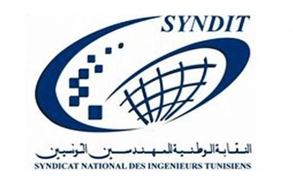 النقابة الوطنية للمهندسين التونسيين