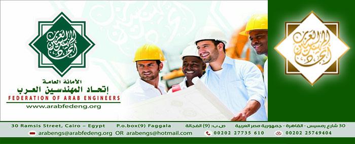 اتحاد المهندسين العرب