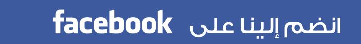 الصفحة الرسمية لمجلة المهندس على facebook