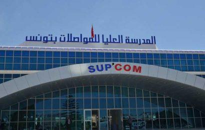 تدشين المقر الجديد للمدرسة العليا للمواصلات بتونس