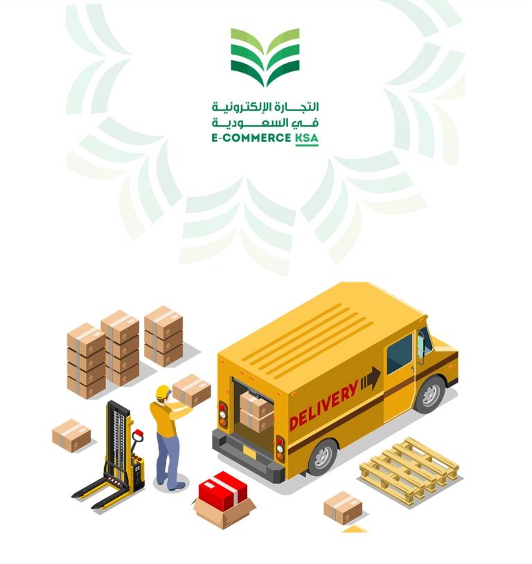 Image result for قانون التجارة الإلكترونية في المملكة العربية السعودية