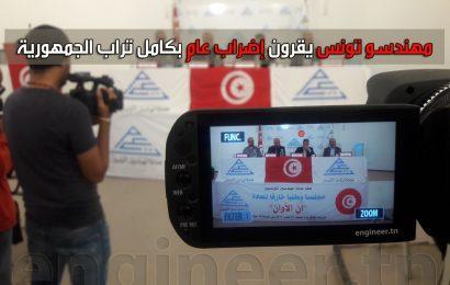 2500 مهندس غادروا تونس