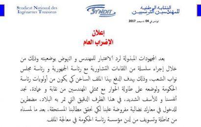النقابة الوطنية للمهندسين تعلن عن الإضراب عام