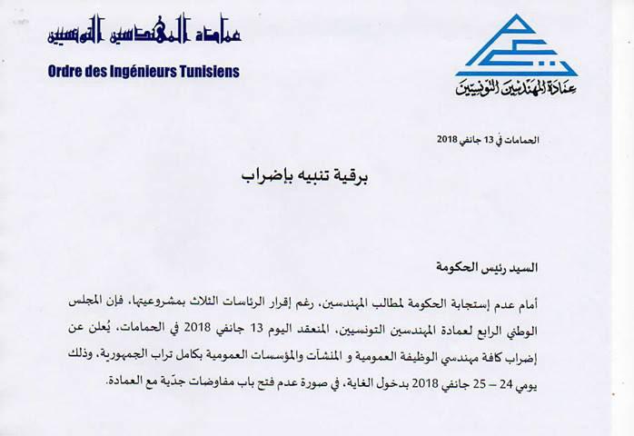 برقية إضراب من عمادة المهندسين