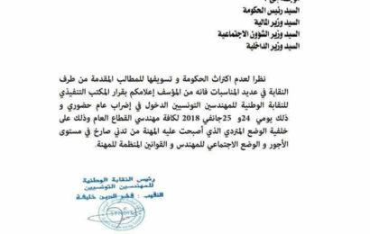 برقية إضراب من نقابة المهندسين التونسيين