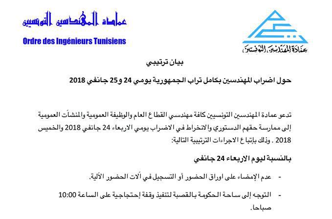 العمادة تعلن على الإجراءات الترتيبية للإضراب يومي 24 و 25 جانفي