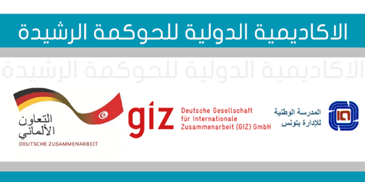 إرساء بوابة إلكترونية تسمح بالمشاركة المواطنية في الشؤون المحلية