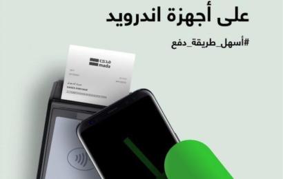 إطلاق تطبيق مدى Pay للدفع عبر الهاتف في المملكة العربية السعودية