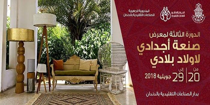 """الدندان: افتتاح معرض """"صنعة أجدادي لأولاد بلادي"""""""