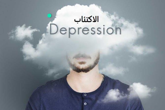 طريقة جديدة لعلاج الاكتئاب دون أدوية