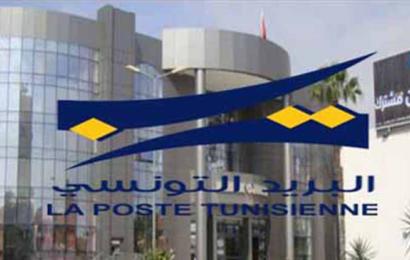 التوقيت الشتوي لعمل مكاتب البريد التونسي