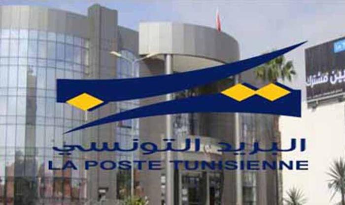 البريد التونسي: قروض بنك البريد ستخلق دينامكية إقتصادية كبرى