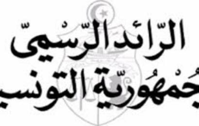 """سان ري"" تفتح مكتب تمثيلي لها في تونس"