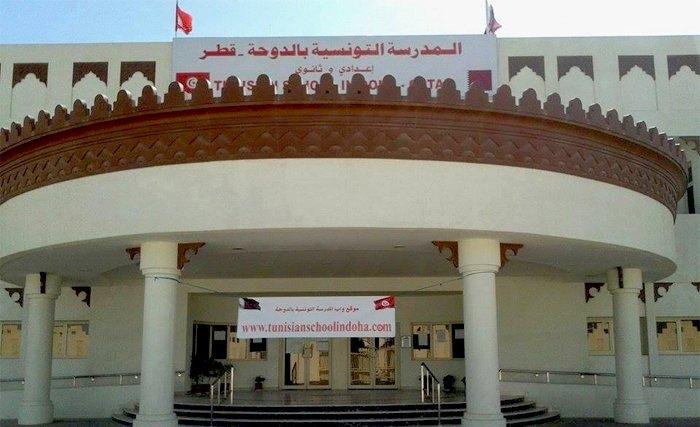 ارسال لجنة تفقدية للمدرسة التونسية بالدوحة