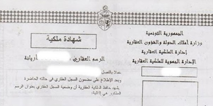 تسليم قرابة 6000 شهادة ملكية عقارية عن بعد