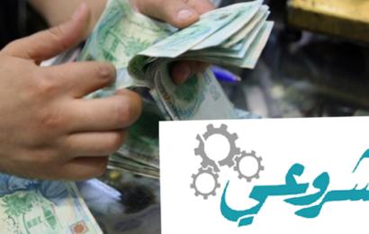 بن عروس: تستأثر بأكثر نصيب من التمويلات في قيمة  المشاريع الصغرى