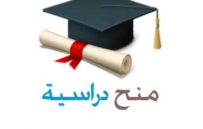 منح دراسية لا يفوتك التقديم لها خلال شهر آذار/مارس لعام 2019