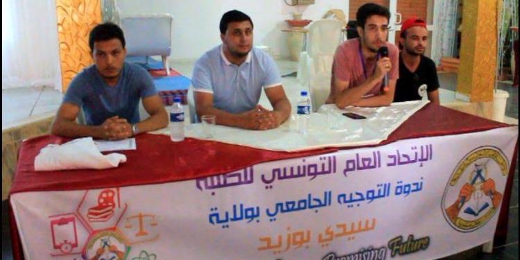 سيدي بوزيد: ندوة حول التوجيه الجامعي لفائدة الناجحين في الباكالوريا