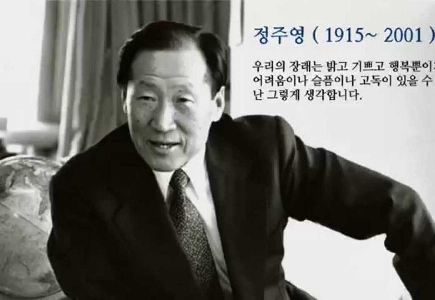 شونغ جو يونغ… الفقير الذي أسس شركة هيونداي