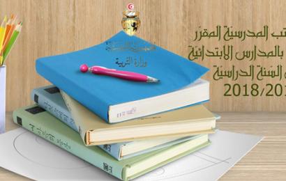 قائمة الكتب المدرسية لجميع السنوات