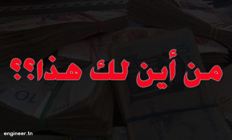 المدعوين للتصريح بمكاسبهم ومصالحهم حسب قانون مكافحة الاثراء غير المشروع