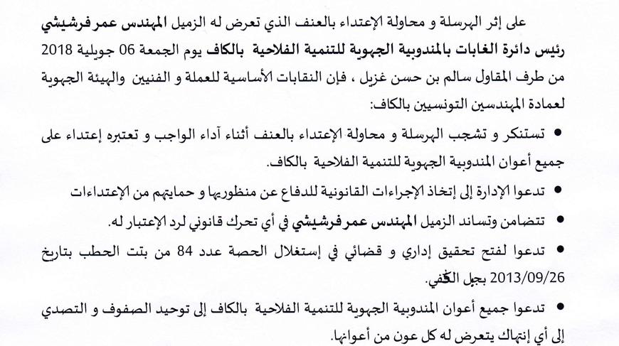 بيان على إثر الإعتداء على المهندس عمر فرشيشي
