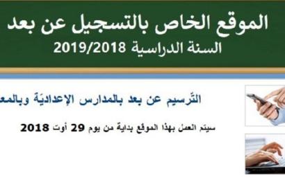 البريد التونسي: تعميم عملية التسجيل عن بعد لتلاميذ المدارس الإعدادية والثانوية