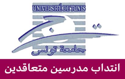 جامعة تونس : انتداب مدرسين متعاقدين بعنوان السنة الجامعية 2018-2019