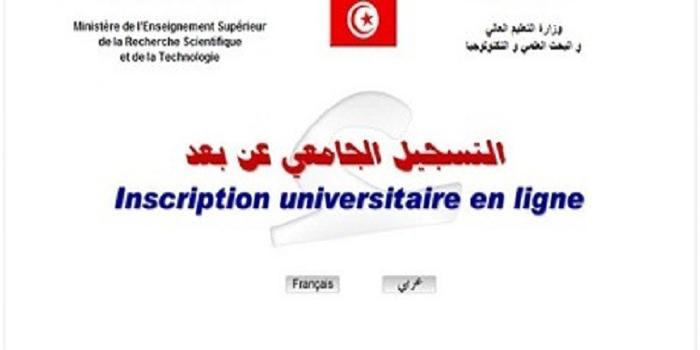 انطلاق التسجيل الجامعي عن بعد