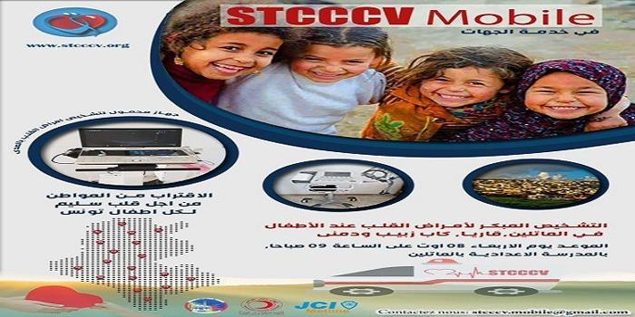 الماتلين: تظاهرة للكشف المبكر عن أمراض القلب عند الأطفال مجانا