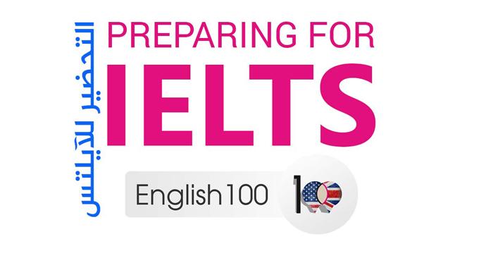 دورة مجانية للتحضير لاختبار الآيلتس IELTS