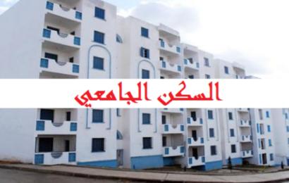 روزنامة تقديم مطالب السكن الجامعي 2018-2019