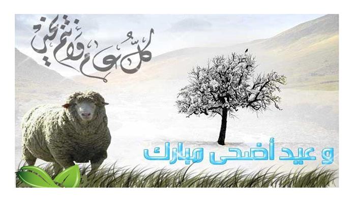 عطلة بيومين بمناسبة عيد الإضحى