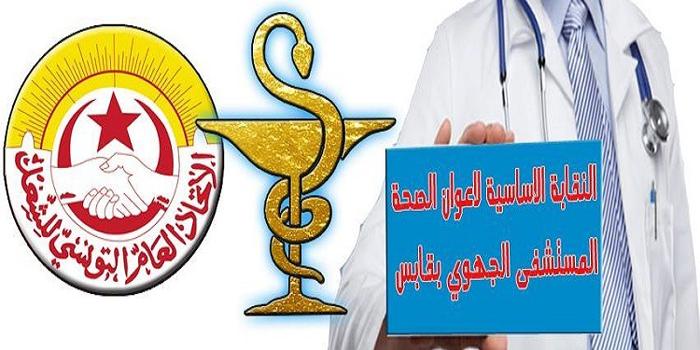 قابس: وقفة احتجاجية بعد غلق معهد علوم التمريض