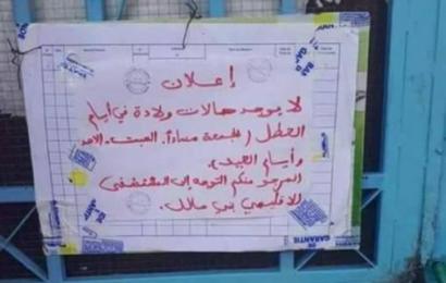 مركز صحي يمنع الولادة أيام العطل والأعياد