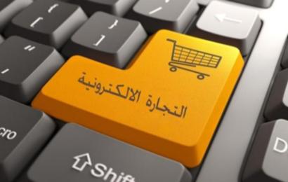 منحة قدرها 2,000 أورو لتمويل دراستك أو مشروعك في التجارة الإلكترونية e-commerce
