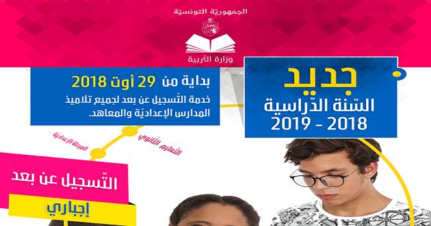 وزارة التربية: إجبارية التسجيل عن بعد لتلاميذ المدارس الإعدادية والمعاهد