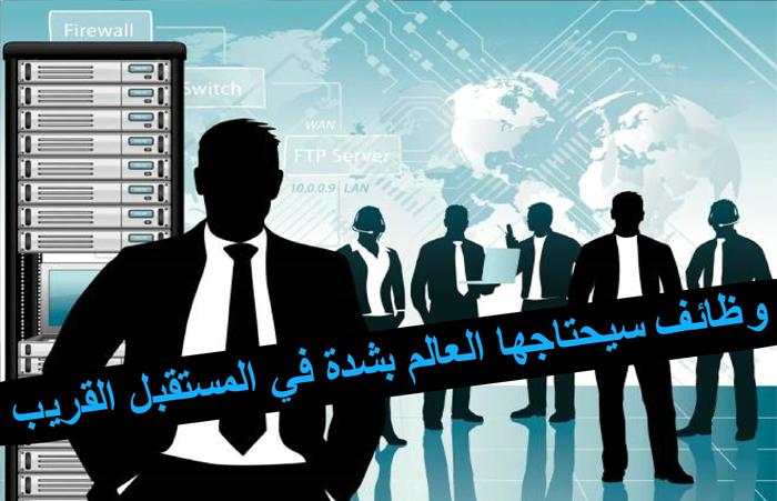 10 وظائف سيحتاجها العالم بشدة في المستقبل القريب