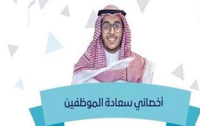 """""""أخصائي سعادة""""..وظيفة جديدة في السعودية"""