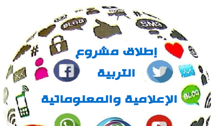 إطلاق مشروع التربية الإعلامية والمعلوماتية للأطفال والشباب