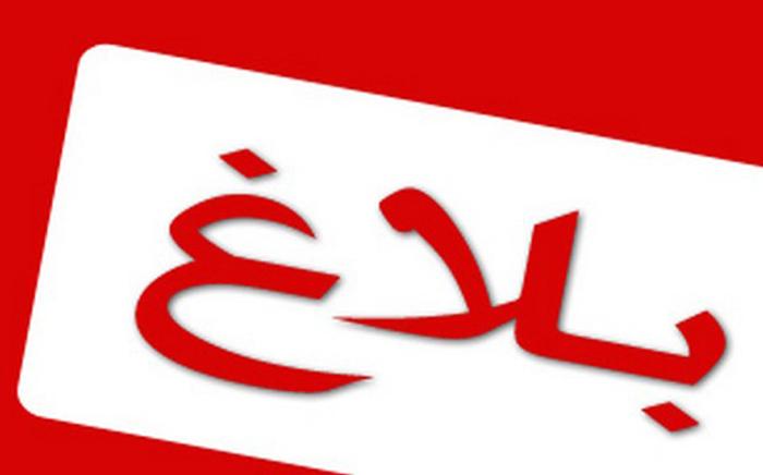رسميا: وزارة التربية تقرر توقف الدروس في نابل