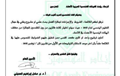 دعوة للمشاركة في مسابقة اتحاد المهندسين العرب لعام 2018