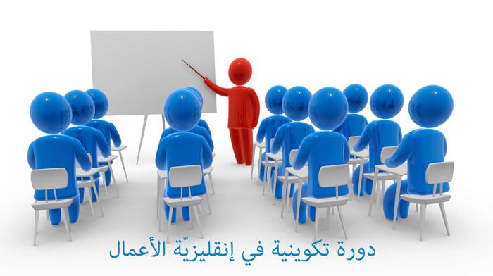 دورة تكوينية في إنقليزيّة الأعمال anglais des affaires