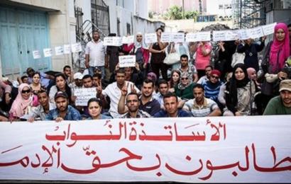 وقفة احتجاجية للتنسيقية الوطنية للأساتذة النواب