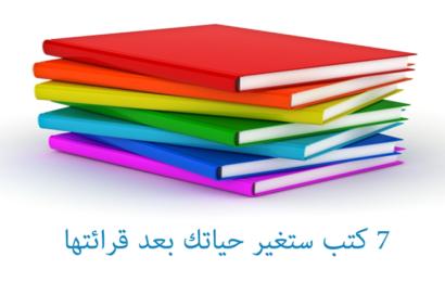 7 كتب ستغير حياتك بعد قرائتها